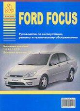 форд фокус 2 дизель руководство по эксплуатации и ремонту с картинками - фото 10