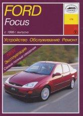 скачать руководство по эксплуатации форд фокус универсал 2006 года